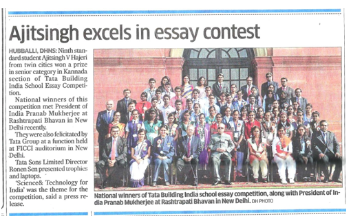 indian express essay competition