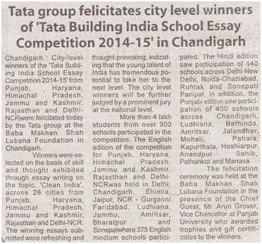 tata building india school essay competition kannada 2013-14